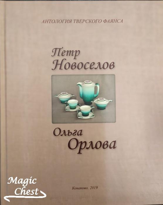 Petr_Novoselov_Olga_Orlova_antologiya_tverskogo_fayansa_new