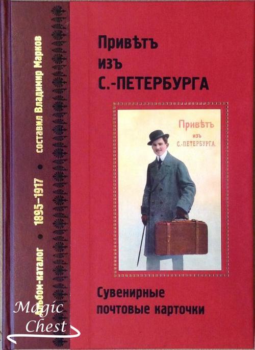 Привет из Санкт-Петербурга. Сувенирные почтовые карточки. 1895-1917