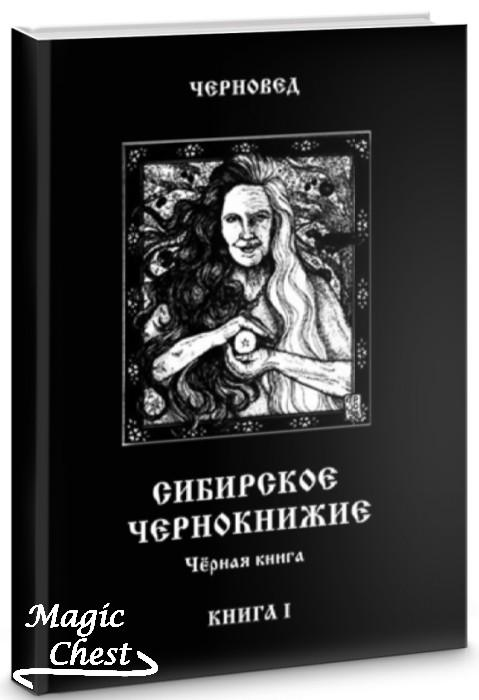 Сибирское Чернокнижие. Черная книга. Книга I