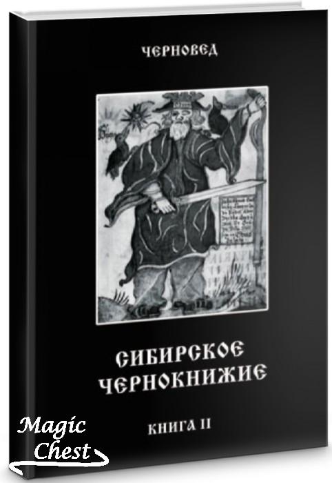 Сибирское Чернокнижие. Черная книга Книга II