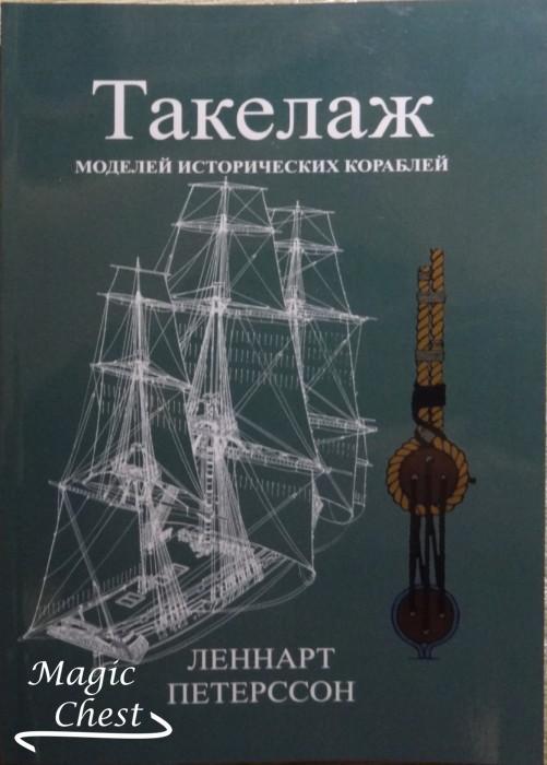 Петерссон Л. Такелаж моделей исторических кораблей