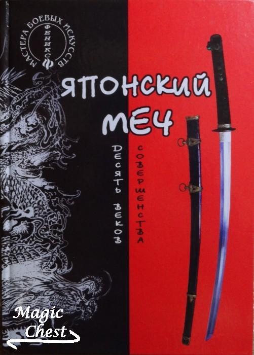 Хорев В.Н. Японский меч. Десять веков совершенства