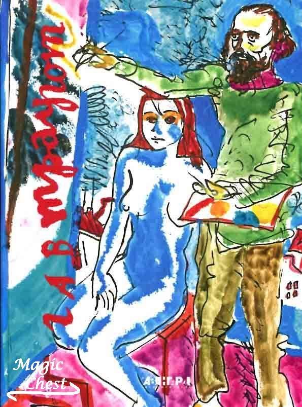 Александр Траугот. Живопись. Графика. Фарфор. Каталог выставки