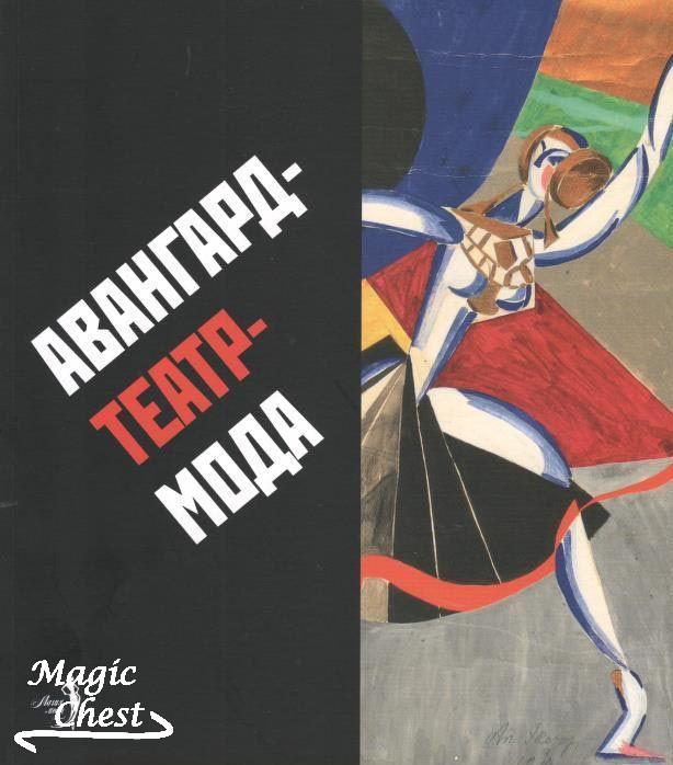 Авангард-театр-мода. Каталог экспозиции