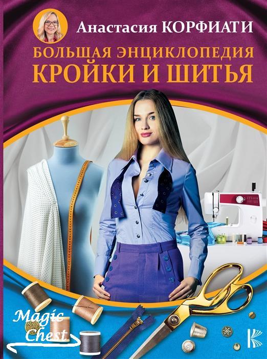 Bolshaya_encyclopediya_kroiky_i_shitiya_Korfiaty