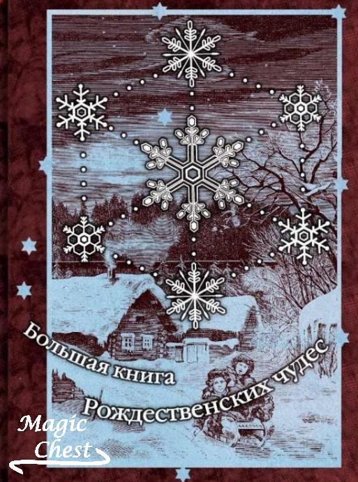 Большая книга рождественских чудес. Стихи и рассказы