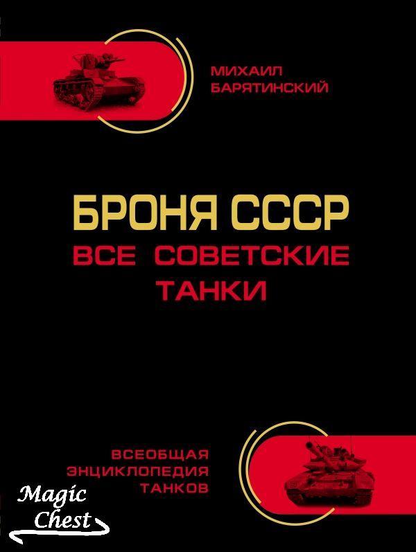 Броня СССР. Все советские танки. Всеобщая энциклопедия танков
