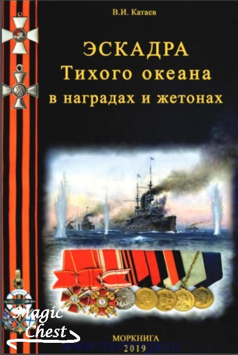 Eskadra_tikhogo_okeana_v_nagradakh_i_zhetonakh
