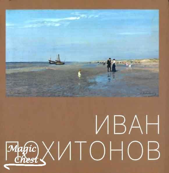 Ivan_Pokhitonov
