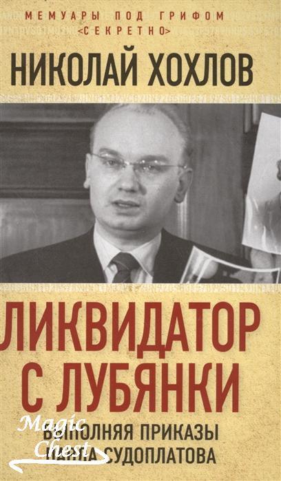 Хохлов Н. Ликвидатор с Лубянки. Выполняя приказы Павла Судоплатова