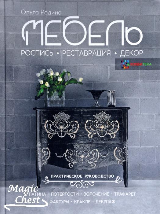 Mebel_rospis_restavratsiya_decor