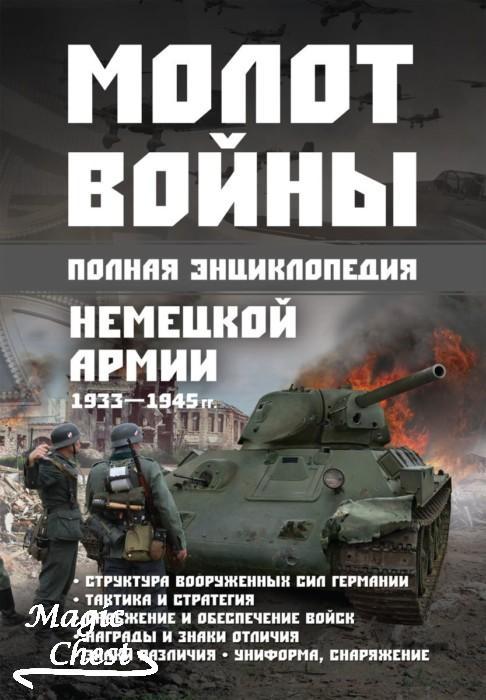 Молот войны. Полная энциклопедия немецкой армии 1933-1945 гг.