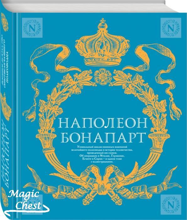 Наполеон Бонапарт. Военное искусство. Опыт величайшего полководца