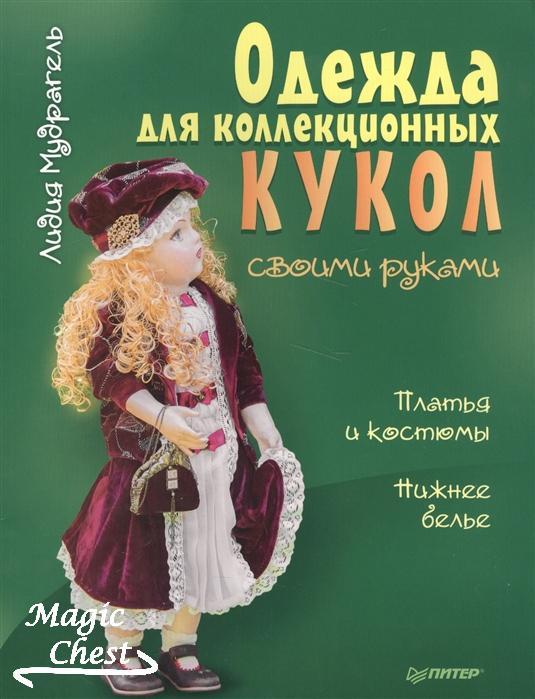 Odezhda_dlya_kollekts_kukol_platiya_i_kostumy_nizhnee_beliye