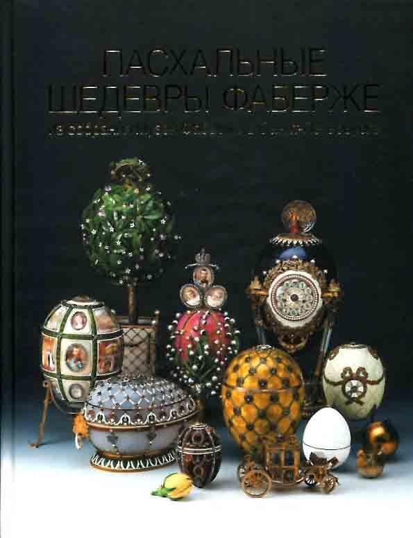 Пасхальные шедевры Фаберже из собрания Музея Фаберже в Санкт-Петербурге