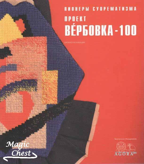 Пионеры супрематизма. Проект «Вербовка 100». Каталог коллекции
