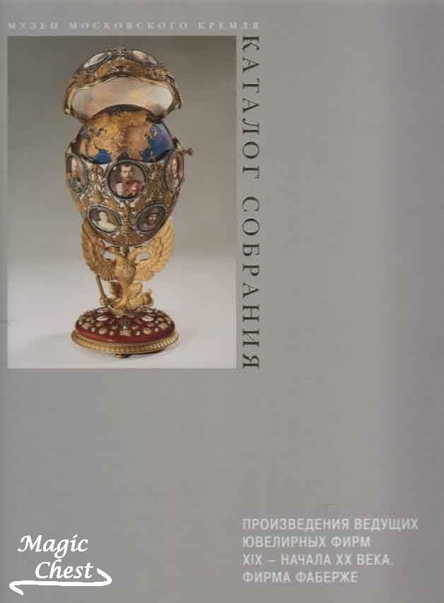Proizvedeniya_veduschikh_yuvelirnykh_firm_XIX-nach_XXv_firma_Faberge