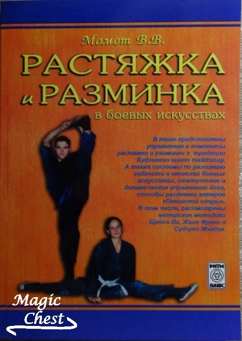 Момот В.В. Растяжка и разминка в боевых искусствах