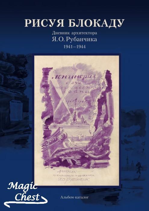 Рисуя блокаду… Дневник архитектора Я.О. Рубанчика. 1941-1944. Альбом-каталог