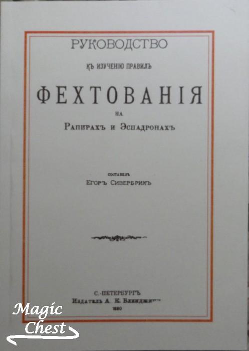 Rukovodstvo_k_izucheniyu_pravil_Fekhtovaniya_na_rapirakh_i_espadonakh_Egor_Siverbrik