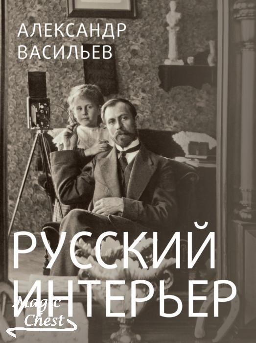 Русский интерьер в старинных фотографиях