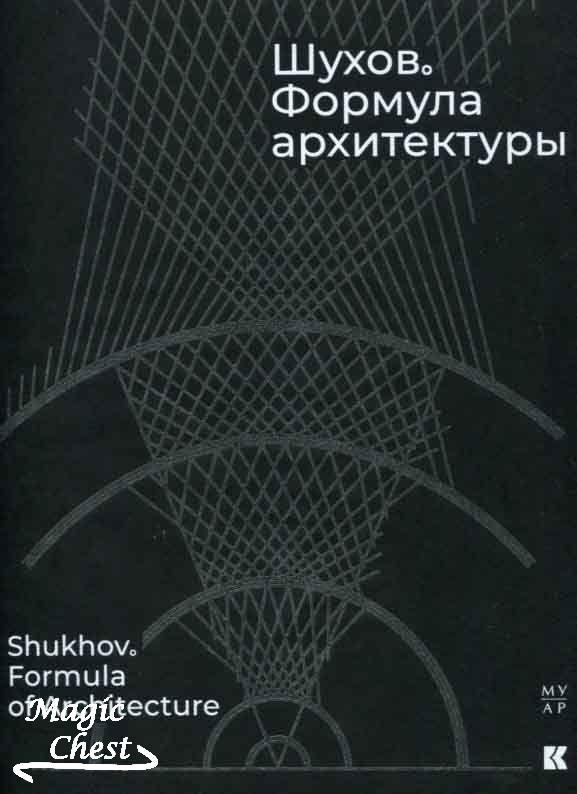 Шухов. Формула архитектуры. Shukhov. Formula of Architecture