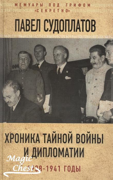 Судоплатов П. Хроника тайной войны и дипломатии. 1938-1941 годы