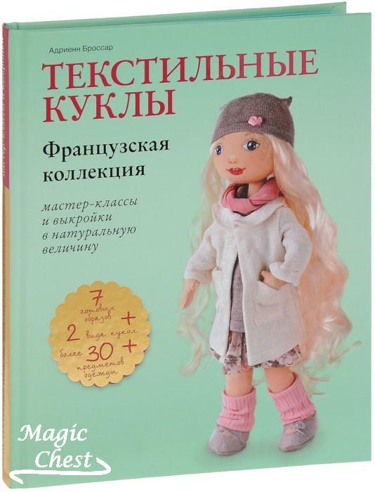 Tekstilnye_kukly_frantsuzskaya_kollektsiya