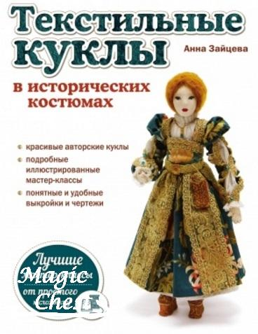 Текстильные куклы в исторических костюмах. Лучшие мастер-классы от простого к сложному
