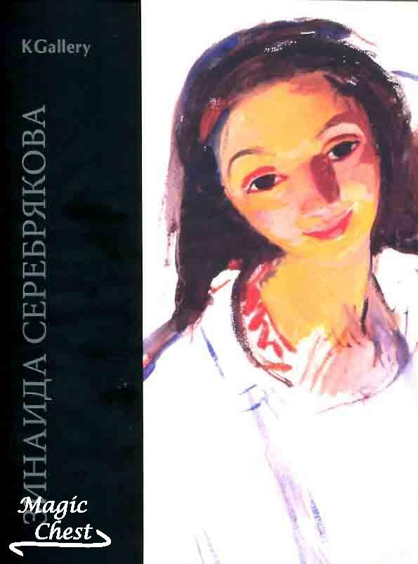 Зинаида Серебрякова (1884-1967). Живопись. Графика. Письма