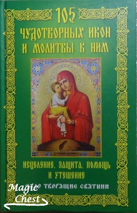 105 чудотворных икон и молитвы к ним. Исцеление, защита, помощь и утешение. Чудотворящие святыни