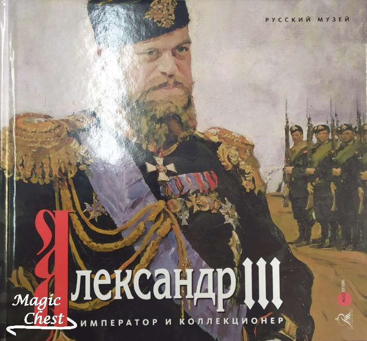 Александр III. Император и коллекционер. К 175-летию со дня рождения