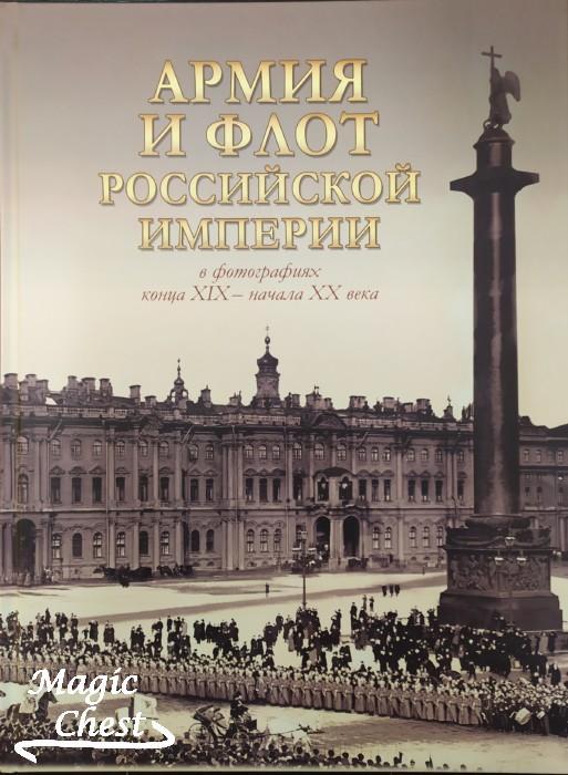 Армия и флот Российской империи в фотографиях конца XIX — начала XX века
