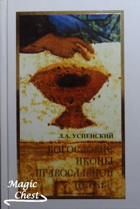 Успенский Л.А. Богословие иконы православной церкви, 2008 г.