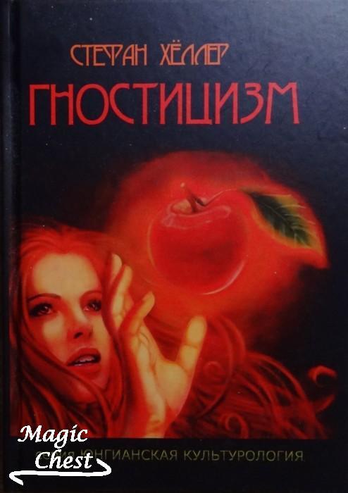 Gnostitsizm_Heller_new