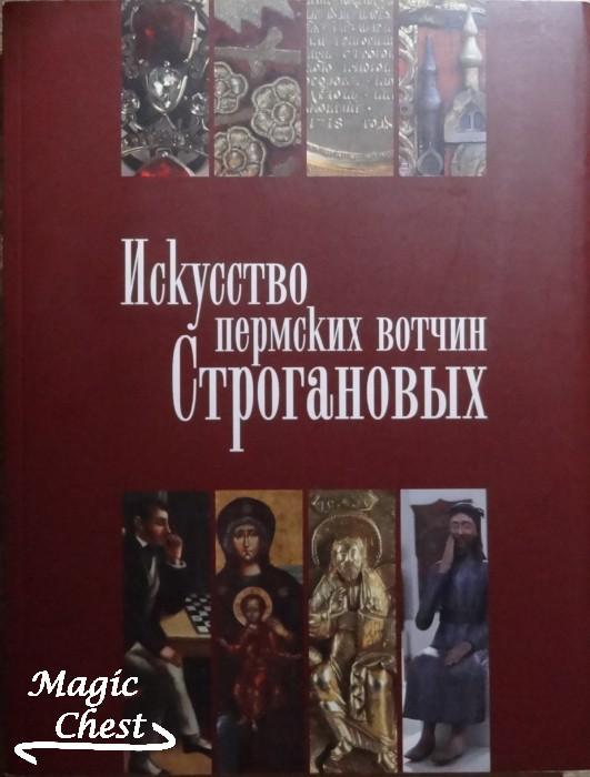 Искусство пермских вотчин Строгановых
