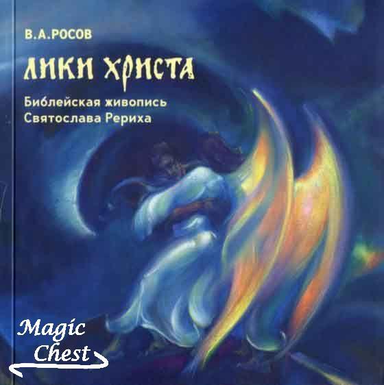 Liky_Khrista_bibleyskaya_zhivopis_Svyatoslava_Rerikha