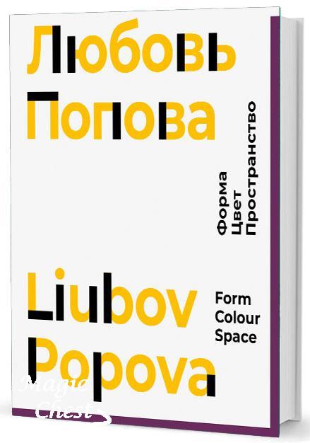 Lubov_Popova_forma_tsvet_prostranstvo