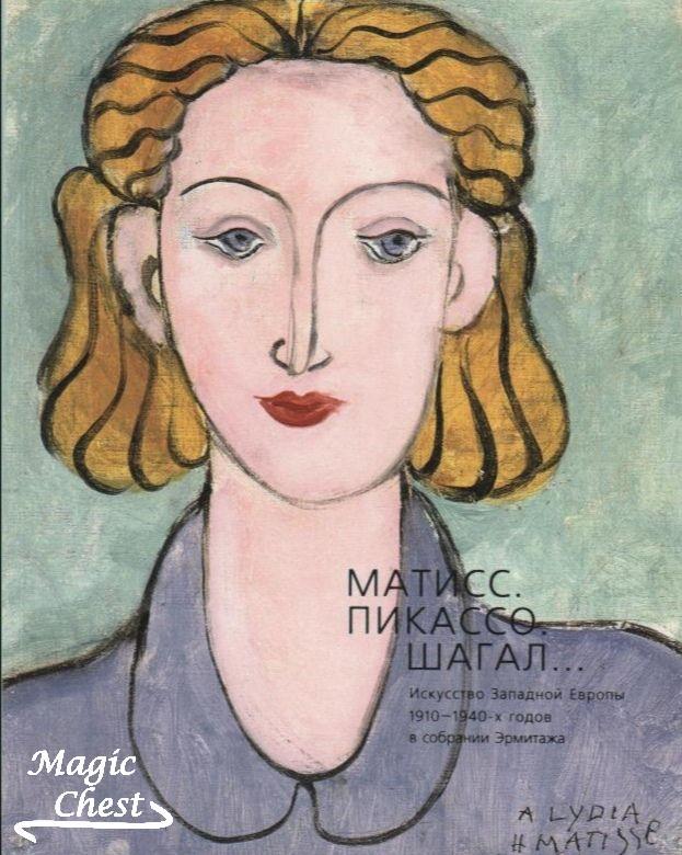 Матисс. Пикассо. Шагал… Искусство Западной Европы 1910-1940-х годов в собрании Эрмитажа