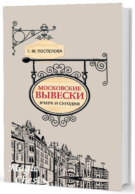 Moskovskie_vyvesky_vchera_i_segodnya