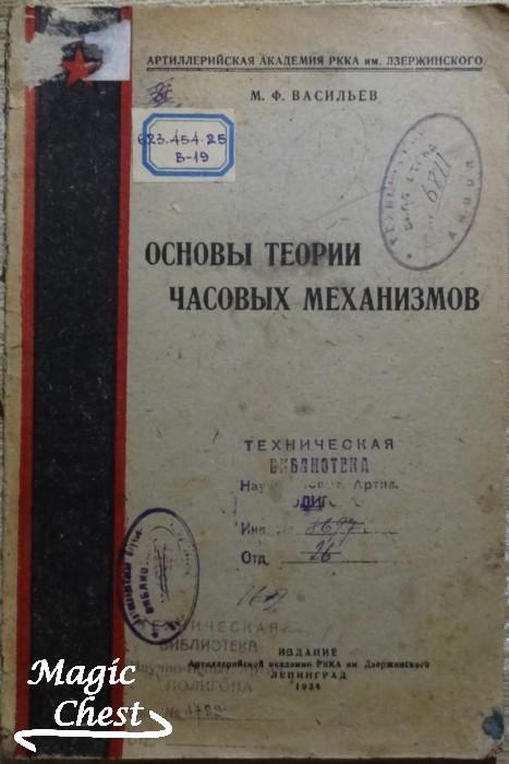 Васильев М.Ф. Основы теории часовых механизмов