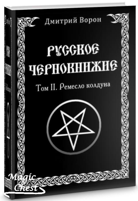 Russkoe_chernoknizhie_t2