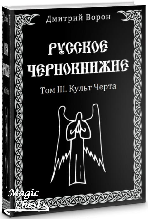 Русское чернокнижие. Культ черта. Том 3