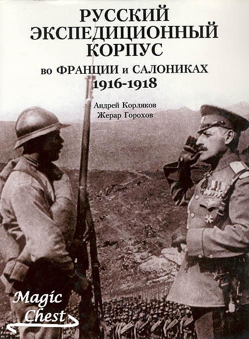 Русский экспедиционный корпус во Франции и в Салониках. 1916-1918