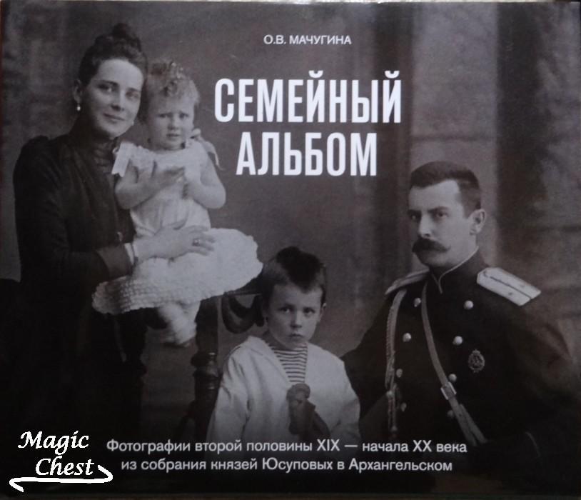 Semeiny_album_photografii_vtoroy_polov_XIX-nach_XX_veka_iz_sobr_knyazey_Ysupovykh_v_Arkhangelsom_new