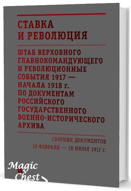 Stavka_i_revolutsiya
