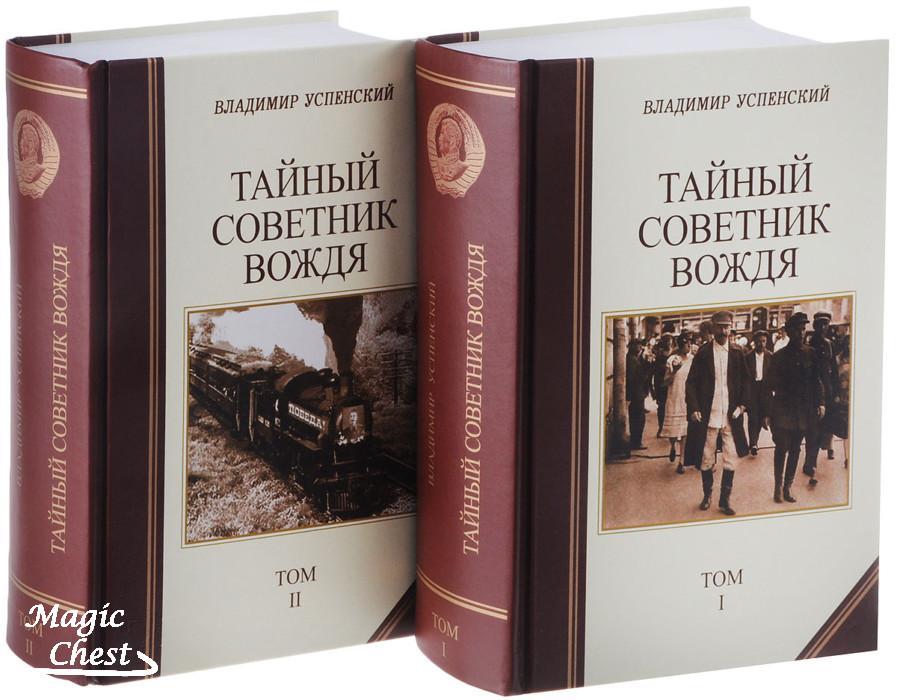 Успенский В. Тайный советник вождя, 2 тома