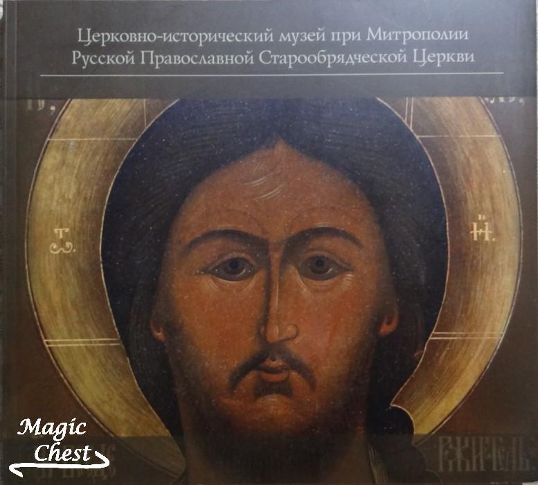 Tserkovno_istorichesky_muzey_pri_mitropolii_russ_pravosl_staroobr_tserkvy_new