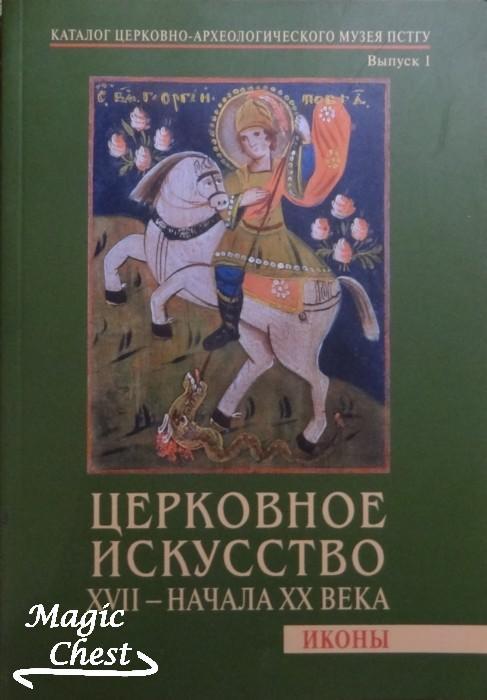 Tserkovnoe_iskusstvo_XVII-nach_XXv_PSTGU_new