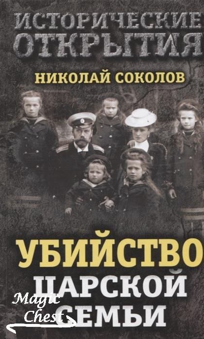 Соколов Н. Убийство царской семьи